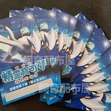 【飼育配布屋】台灣限定 風之洛奇亞序號 特別禮物卡 配布 精靈寶可夢 劇場版我們的故事 太陽月亮 究極日月 夢特神獸配信