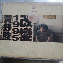 CD~(2CD.片況佳)~黃舒駿-1995改變(1988-2001自選集)專輯,收錄兩岸等