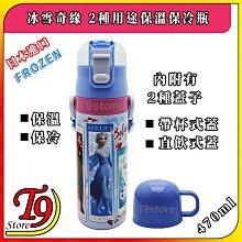 【T9store】日本進口 Frozen (冰雪奇緣) 2種用途 帶杯式 直飲式 不鏽鋼保溫保冷瓶 (470ml)