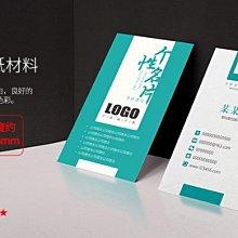 熱銷款名片製作訂做免費設計製作做名片雙面印刷PVC卡片定制高檔特種紙設計銘牌代金券創意二維碼明片印名片列印