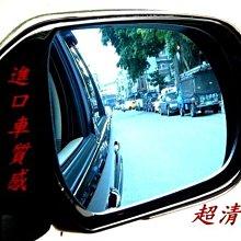 [[瘋馬車鋪]] 現貨板橋 MAZDA 5, 馬五, 馬5專用光學廣角藍鏡( I-MAX共用 )