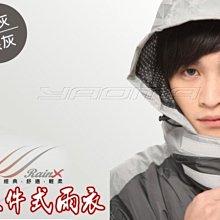 【福利特賣】RainX SE02 兩件式雨衣 深灰 褲裝雨衣 風衣 兩截式雨衣 耀瑪騎士機車部品