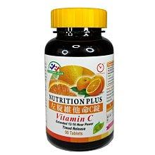 營養補力 雪麗 左旋 維他命C Vitamin C 90錠裝  美國進口