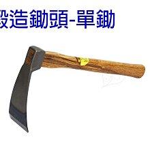 *滿1200免運*【IC001】中型鋤頭 堅固耐用/ 單頭鍛造鋤頭 【園丁花圃】