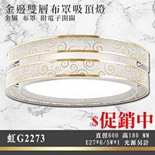 G虹§LED333§(33G4032) 木質素雅居家吸頂燈 進口耐熱木製品 玻璃 附電子開關 E27*5/5W*1另計