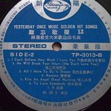 【采葳音樂網】西洋黑膠〝YESTERDAY ONCE MORE GOLDEN HIT SONGS難忘歌聲(13)〞843