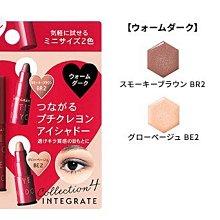 日本LAWSON限定款 資生堂integrate雙色眼影 限定眼影