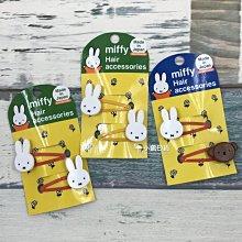 【現貨】日本製 miffy 米飛兔 米菲兔 彈力夾-2入組