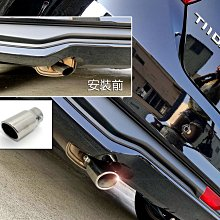 【JR 佳睿精品】Nissan Tiida 改裝 金屬 尾段飾管 裝飾尾管 鎖螺絲直上 尾喉 尾管 空力套件 現貨