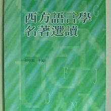 【月界二手書】西方語言學名著選讀_胡明揚_原價300 〖大學文學〗ADO