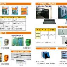 剛昱科技條狀塑膠門簾/PVC門簾/防靜電簾/