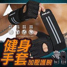 台灣現貨+開箱影片🔥健身手套 止滑透氣耐磨 加壓護腕 重訓手套 運動手套 護腕 手套 健身 訓練手套