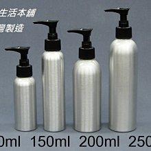 【佳樺生活本舖】MIT黑色壓頭鋁罐壓瓶(BT-119)鋁製鋁罐壓瓶瓶瓶罐罐100ml~250ml