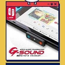 【早月貓發売屋】-現貨販售中- 富雷迅 G-SOUND 5.0 Switch 極音藍牙音訊連接器 PC PS4 可使用