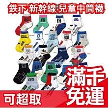【五入組】日本製 鉄下 新幹線 兒童中筒襪 15-21cm襪子 電車 火車 運動襪 鐵路襪子 開學 鐵道迷 送禮❤JP