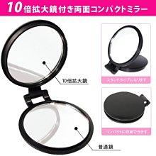 [霜兔小舖]日本代購 Yamamura  輕巧摺疊  外出方便 十倍雙面化妝鏡   高倍率放大