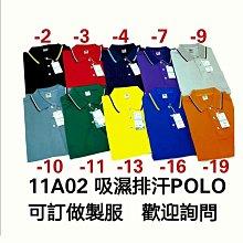團體服訂製可零售M~5L吸濕排汗PCLO素面短袖150元POLO