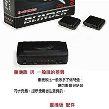 Blinder HP-905 超高功率防護罩1對2+雷射模擬器(洽詢另有優惠)