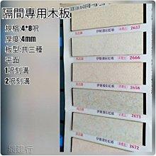 網建行☆隔間專用木板【彩虹板 刻溝】4*8呎*厚度4mm 每片630元~木板 裝潢 裝修 木工 木作 室內設計