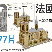 五路玩具 599免運 立體拼圖 世界地標系列