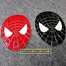 蜘蛛人 Spider-Man 創意 改裝 金屬 車貼 尾門貼 裝飾貼 車身貼 立體設計 烤漆工藝 強力背膠