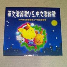 聖歌CD正版24首英文聖誕歌VS.中文聖誕歌聖誕鈴聲平安夜歡樂聖誕普世歡騰 列字櫃12A
