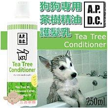 【三吉米熊】日本A.P.D.C.狗狗專用茶樹精油護髮乳/狗狗潤絲精250ml(APDC)