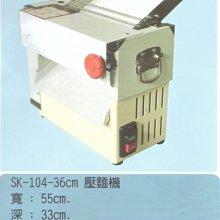 全新 SK-104-36cm 壓麵機 桌上型  電壓220v