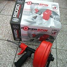 *含稅價【Joered工具屋】美國里奇RIDGID – Power Spin 電鑽/手提兩用 排水管通管器 通管機