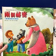 9.9成新 二手書 兩個秘密 寶寶認知學習繪本 小朋友童話故事書 注音 EEE