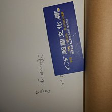 簽贈收藏~《原鄉.夜合》曾貴海著  春暉 民2000年初版【 CS超聖文化2讚】