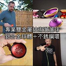 奇妙的溜溜球世界 MagicYoYo Focus 焦點 專業雙金屬技術球 高品質 高性能 中價位 超高CP值 送五大贈品