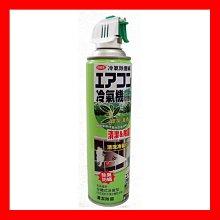 安德生 冷氣散熱片清洗劑 420G/安德生自助洗冷氣除塵清潔劑/【安德生】冷氣機清潔劑~綠茶清香(綠)