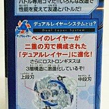 【空運】現貨日版TAKARA TOMY戰鬥陀螺 爆烈世代BURST B-66迷失神槍N.Sp(附有專用發射器L)