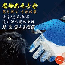 【FM】【現貨】寵物除毛手套 除毛 刷毛 梳毛 理毛 寵物沐浴手套 短毛寵物適用 寵物用品 狗狗 貓咪 清潔用品