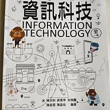 二手書~普通型及技術型高級中等(資訊科技)+(乙版美術上冊),兩本合售,保存良好進全新,2019年6月初版