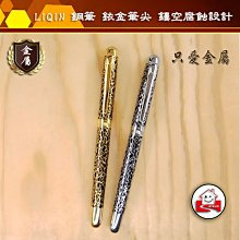金屬鋼筆  銥金筆尖 LIQIN絕版鏤空腐蝕刻花設計 銅筆 happy玩家 b51