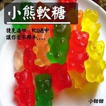 小熊QQ軟糖  400g 小甜甜食品