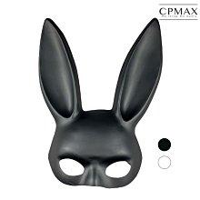 CPMAX 兔子面具 聖誕節面具 兔子耳朵面具 cosplay 情趣化妝舞會 兔女郎 耳朵面具 變裝派對【TOY41】
