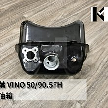 材料王*山葉 VINO 50/90.5FH 副廠 汽油箱.油箱.油桶.汽油桶*