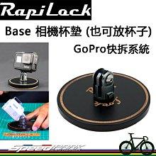 【速度公園】RapiLock Base『磁力杯墊』附配件轉接環 強力磁力吸附固定 可360°旋轉,GoPro 快拆系統