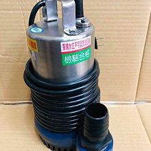 台製全新 1/2HP 110V 1.5英吋 污水幫浦 抽水機 沉水馬達 水龜 抽水馬達  沉水馬達 幫浦 (台灣製造)