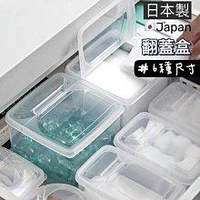 (小尺寸)翻蓋盒 掀蓋盒 日本製 洗衣球保存盒 分裝盒 半掀蓋透明盒 飼料分裝罐 密封罐 穀物收納 保鮮盒 掀蓋收納盒食物保鮮盒