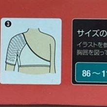 【佩佩的店】白十字 遠赤外線 遠紅外線 護肩 關節保溫 岩盤浴の天然鈜石 日本製  - 新莊可面交