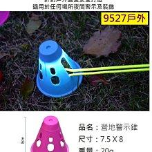 『9527戶外』戶外野營裝飾燈LED帳篷繩掛燈彩色防雨氛圍燈背包燈夜跑騎行警示-PE營釘警示錐(10個一組)款