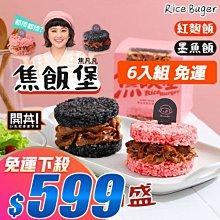 曉吃 焦飯堡 米漢堡 [免運6入組] 浪漫粉焦飯堡+時尚黑焦飯堡