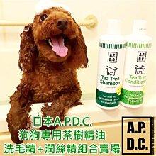 【三吉米熊】日本A.P.D.C.狗狗專用茶樹精油洗毛精+潤絲精優惠組合賣場500ml(APDC)