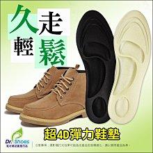 超4D彈力高品質鞋墊 海綿鞋墊腳掌腳跟足弓墊 輕盈減震釋壓鞋墊 超彈超軟╭*鞋博士嚴選鞋材*╯