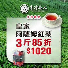 【台灣茶人】皇家阿薩姆紅茶│1斤400元🔥3斤85折特惠價$1020