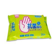 奈森克林抗菌純水濕巾30抽 【A0210】